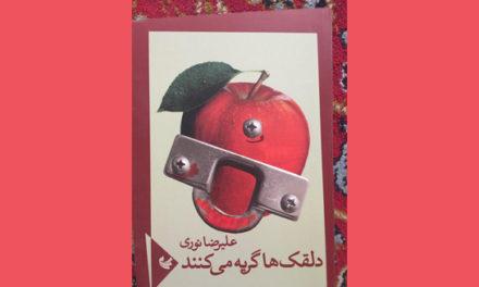 شعر علیرضا نوری آمیزه ی احساس و عاطفه و اعتراض و جغرافیا!/مریم رئیس دانا