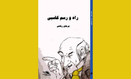 نشر آفتاب منتشر کرد: راه و رسم کاسبی مرجان ریاحی