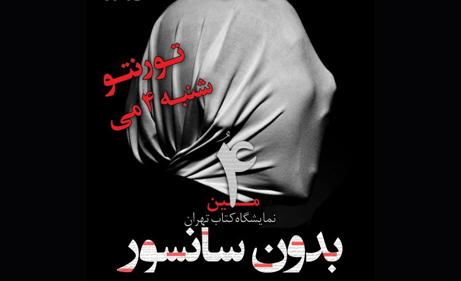 نمایشگاه کتاب تهران- بدون سانسور در تورنتو
