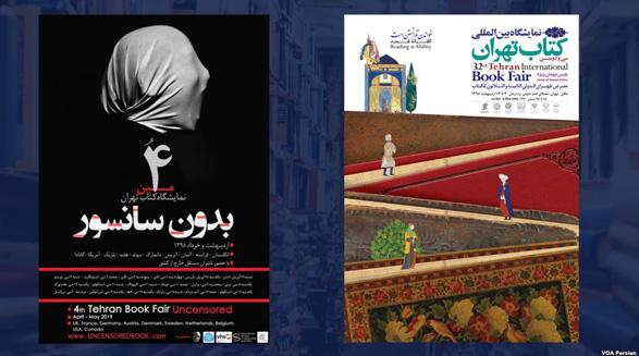 همزمان با نمایشگاه کتاب تهران؛ نمایشگاه کتاب بدون سانسور نیز در خارج از ایران برپا شد