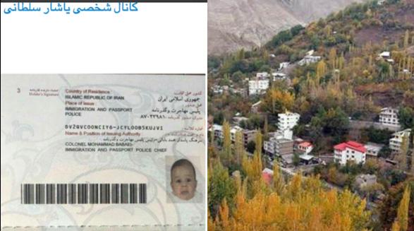 فرد مجهول اسناد لواسان، یک بچه ۳ساله و نوه دبیر شورای امنیت ملی جمهوری اسلامی است