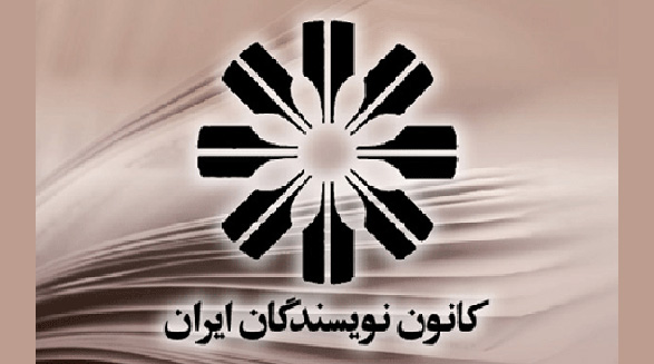 بیانیهی کانون نویسندگان ایران به مناسبت سالگرد اعتراضات مردمی آبان ۹۸