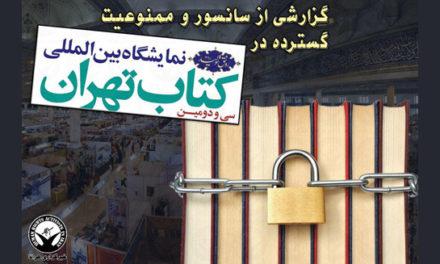 گزارشی از سانسور و ممنوعیت گسترده در سی و دومین نمایشگاه بینالمللی کتاب تهران