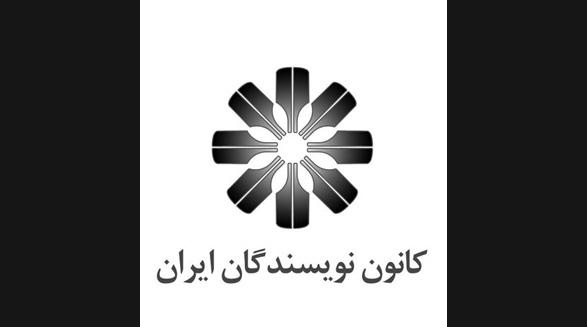 بیانیه کانون نویسندگان ایران  به مناسبت روز جهانی کارگر