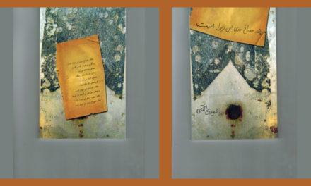 شعر: عیدی نعمتی
