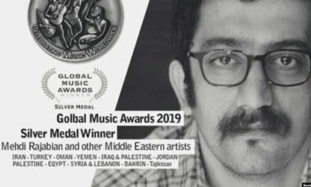 هنرمند ممنوع از کار ایرانی، برنده جایزه مدال نقرهای موسیقی شد