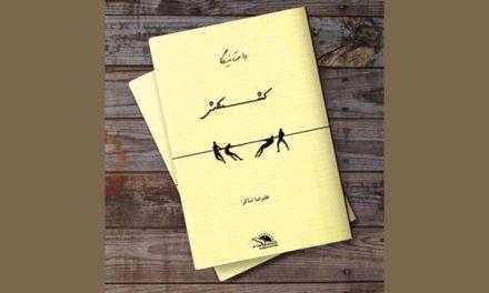 داستانیکا – کشمکش/علیرضا شاکر