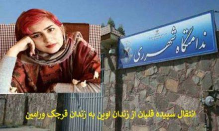 نامه سپیده قلیان از زندان قرچک؛ چرا اعتصاب غذا کردم