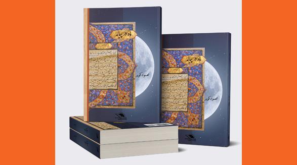 ماه در پیاله/محمود کویر