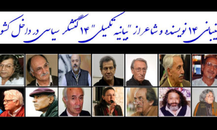 """پشتیبانی ۱۴ نویسنده و شاعر از """"بیانیه تکمیلی"""" ۱۴ کنشگر سیاسی در داخل کشور"""