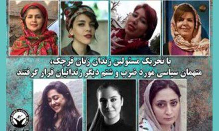 با تحریک مسئولین زندان زنان قرچک، متهمان سیاسی مورد ضرب و شتم دیگر زندانیان قرار گرفتند