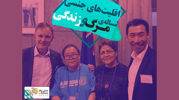 تلاش متحدانه اقلیتهای جنسی و جنسیتی در آسیا و نقش فعالین ایرانی در آن/مهرنوش احمدی