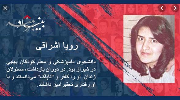 وضعیت بهائیان در جمهوری اسلامی- رویا اشراقی/۵