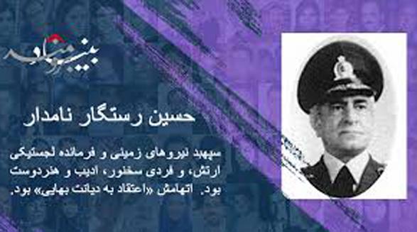 وضعیت بهائیان در جمهوری اسلامی- حسین رستگار/۴