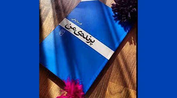 نگاهی به کارهای داستاننویسهای زن در ایران/ عباس شکری