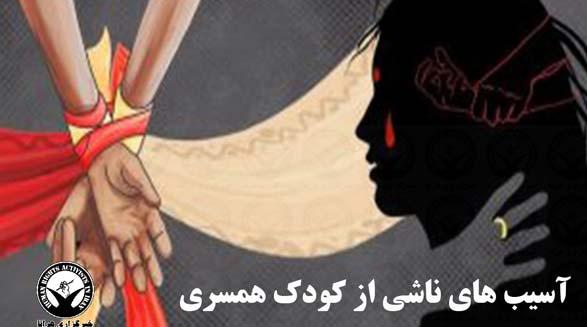 ازدواج بیش از ۴ هزار و ۴۰۰ دختر زیر ۱۴ سال در اردبیل طی سال ۹۷