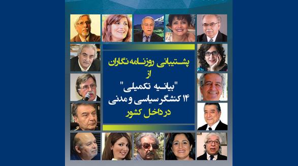 """پشتیبانی  روزنامه نگاران از""""بیانیه تکمیلی"""" ۱۴ کنشگر سیاسی و مدنی در داخل کشور"""