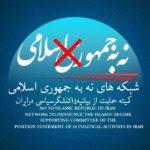 """فریاد"""" نه به جمهوری اسلامی"""" و """" نه به انتخابات"""" از درون زندان ها اطلاعیه"""" کمیته حمایت""""از  بیانیه ۱۴ نفر"""