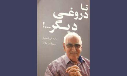 «تا دروغی دیگر» و «طنزهای نیموجبی» محمدتقی اسماعیلی/جواد طالعی