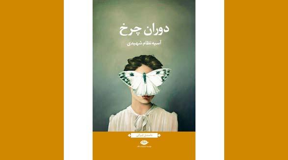 مروری بر رمان «دوران چرخ» آسیه نظام شهیدی/ ملاحت نیکی