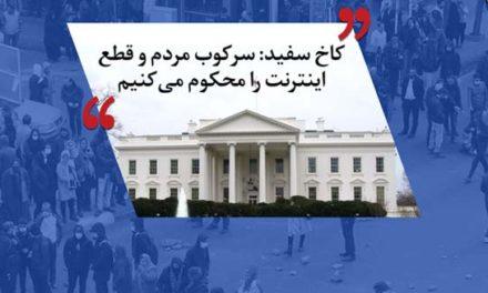 چهارمین روز اعتراضات علیه جمهوری اسلامی؛ دستگیریها و ادامه قطع اینترنت