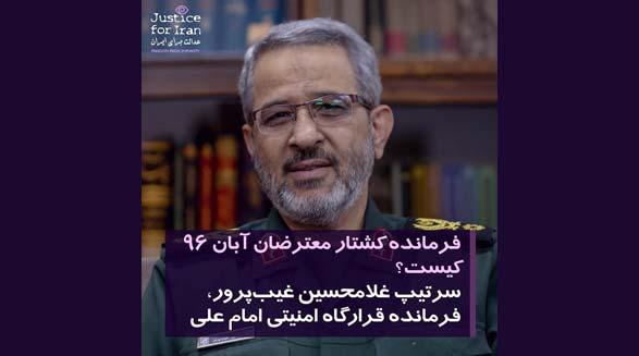 فرمانده کشتار معترضان اعتراضات اخیر در ایران کیست؟
