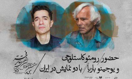 اعتراض جمعی از هنرمندان و نویسندگان به دو هنرمند ایتالیایی راهیِ جشنواره فجر
