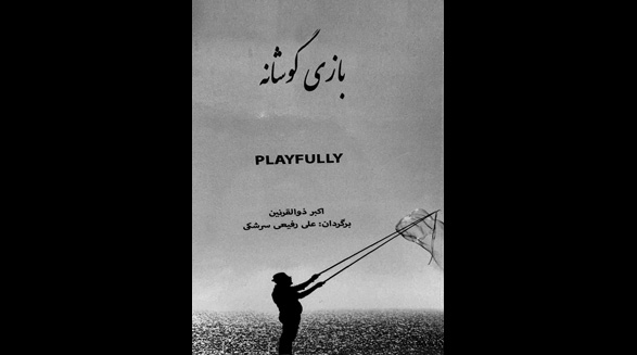 مروری کوتاه بر مجموعه شعر دوزبانهی «بازیگوشانه» اکبر ذوالقرنین و ترجمهی علی رفیعی سرشکی