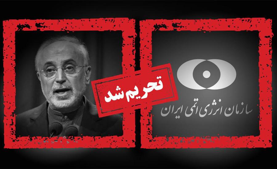وزارت خزانهداری آمریکا سازمان انرژی اتمی ایران و علی اکبر صالحی را تحریم کرد