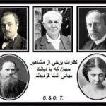 نظرات برخی از مشاهیر جهان که با دیانت بهائی آشنا گردیدند