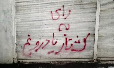 معلمان «عدالتخواه ایران» با انتشار بیانیهای انتخابات را تحریم کردند