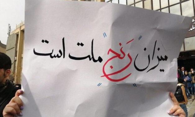 """دانشجویان در تجمع اعتراضی دانشگاه امیر کبیر شعار دادند: """"نه صندوق نه آرا، تحریم انتخابات"""""""