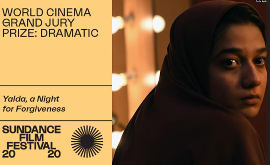 فیلم «یلدا» برنده جایزه بزرگ هیأت داوران جشنواره ساندنس شد