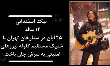 آزادی بر پوست شب/بردیا موسوی