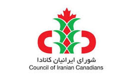 """گذار از """"کنگره ایرانیان کانادا"""""""