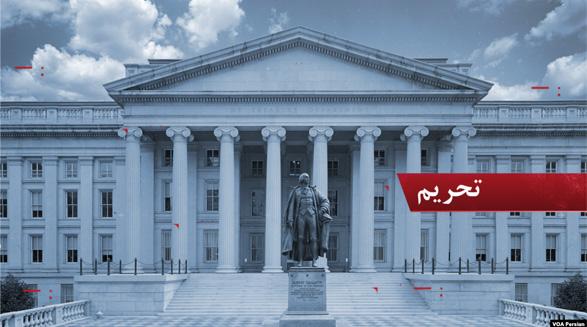 وزارت خزانهداری آمریکا عامل فروش هواپیمایی «ماهان ایر» در چین را تحریم کرد