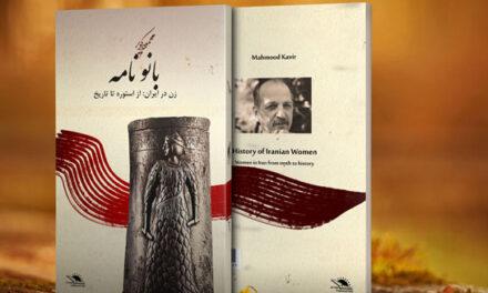 نشر آفتاب منتشر کرد: بانو نامه: تاریخ زن در ایران، از استوره تا تاریخ محمود کویر