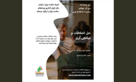 کمیته سلامت روان سازمان زنان ایرانی انتاریو برگزار می کند