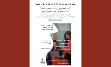 کمیته کارآفرینی سازمان زنان ایرانی انتاریو برگزار می نماید