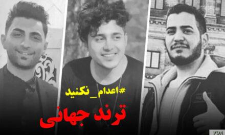 توقف موقت اجرای اعدام سه جوان معترض در ایران