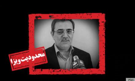 جزئیات جدیدی از اسامی ۱۴ ایرانی که آمریکا به خاطر نقض حقوق بشر علیه آنها محدودیت صدور ویزا اعلام کرد