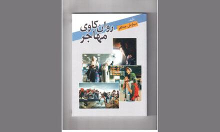 روانکاوی مهاجر/سیاوش جمالفر