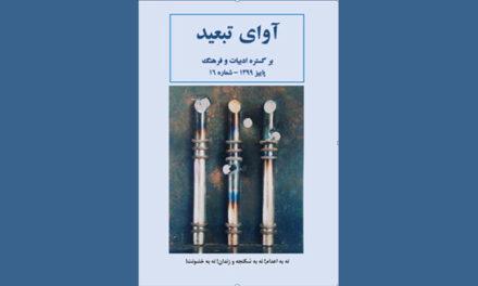 """شانزدهمین شماره """"آوای تبعید"""" منتشر شد"""