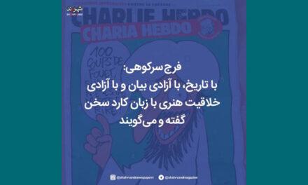 آزادی بیان و توهین مقدسات به مقدسات ما توهین نکنید!/فرج سرکوهی