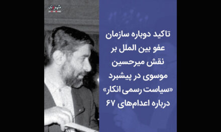 تأکید گزارش سازمان عفو بینالملل در مورد کشتار ۶۷ با عنوان «اسرار به خون آغشته» بر نقش میرحسین موسوی