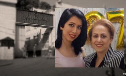 فشار رژیم ایران بر مادر و دختر زندانی به خاطر مخالفت با حجاب اجباری
