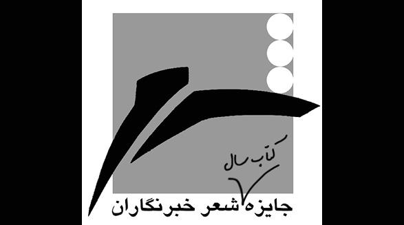 فراخوان پانزدهمین جایزه کتاب سال شعر ایران به انتخاب «خبرنگاران»