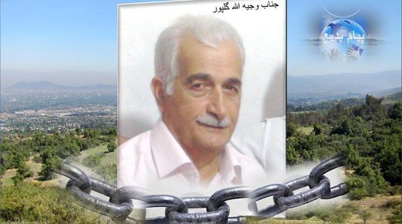 شهروند بهایی ۷۱ ساله را با زنجیر در میان شهر تنکابن چرخاندند