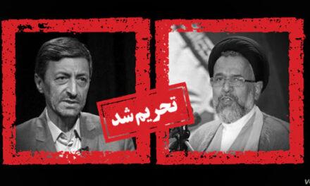 تحریمهای جدید ایالات متحده علیه رژیم ایران؛ وزیر اطلاعات و رئیس بنیاد مستضعفان تحریم شدند