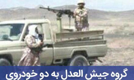 حمله مسلحانه به نیروهای سپاه
